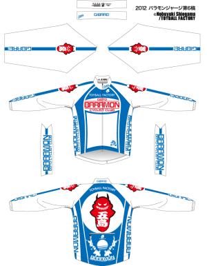 2012バラモンウインドジャケット